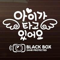 SET_하트_천사날개_국문+블랙박스 [자동차스티커/아기가타고있어요]