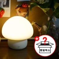 이모이 머쉬룸 램프(White) 신생아수유등/무드등