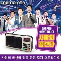 메모렛 W405 사랑의콜센터 효도 라디오