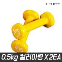 렉스파 YH-20 옐로우 0.5kg 2개 1세트 미용 아령