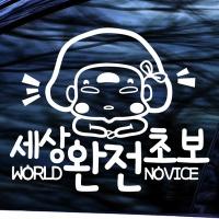세상완전초보 - 초보운전스티커(NEW081)