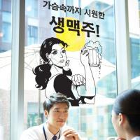th016-가슴속까지시원한생맥주_그래픽스티커