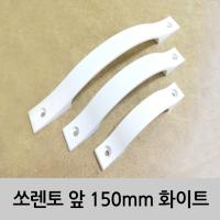 가구 서랍 싱크대손잡이 (쏘렌토 앞 150mm 화이트)