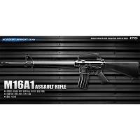 아카데미과학 M16A1 에어건 17100 장난감총 라이플