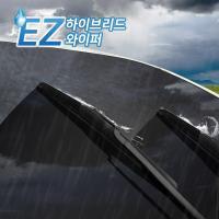 EZ 하이브리드 와이퍼블레이드 1P
