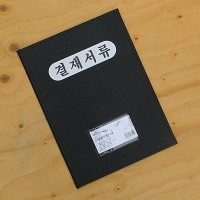 인조피혁의 최고급 결재서류판-청운그린화일 결재판 HC154