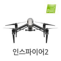 [DJI] 인스파이어2+PIX4D 15일권 inspire2 촬영드론