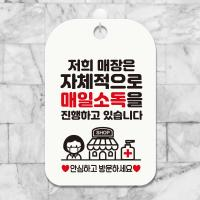 오픈 건물 생활 영업중 안내표지판 팻말 제작 CHA028