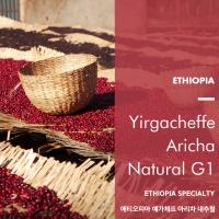 [송도동 커피공장] 에티오피아 예가체프 아리차 내추럴 G1 (Ethiopia) 200g