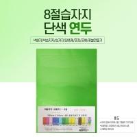 8절 색화지 100장 단일 색상 선물 포장지 문구 연두