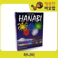 [행복한바오밥] 하나비 [보드게임/협력게임/두뇌게임/인기게임/카드게임]