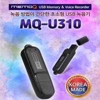 USB보이스레코더,녹음기 ,MQ-U310(8GB) 사용b MQ-U310(8GB