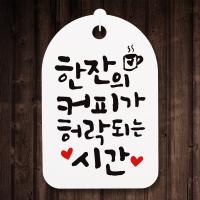 캘리안내간판(30)_094_한잔의 커피가