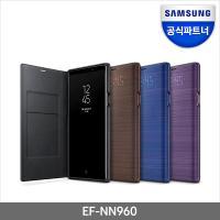 삼성 갤럭시노트9 케이스 LED뷰커버 EF-NN960P