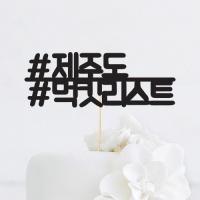 [인디고샵] 먹킷리스트 맞춤 케이크토퍼