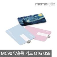 [메모렛] MC90 32G 카드형 OTG USB메모리 5핀/C타입 택1