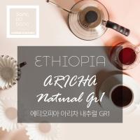 [송도동 커피공장] 아리차 내추럴 G1 : 에티오피아 스페셜티 100g