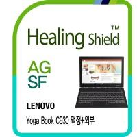요가북 C930 AG 액정+AG 키보드용 필름+상/하판 세트