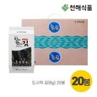 천해김 선물세트 천1호(도시락김8gX20봉)