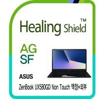 젠북 UX580GD 논터치 저반사 액정+외부3종 필름 세트