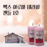 아로마 테라피 캔들 향초 인테리어 로즈마리 1호