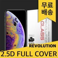 (2매)레볼루션글라스 2.5D풀커버 아이폰XS맥스