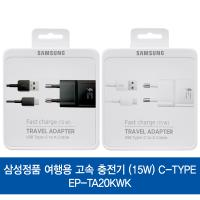 삼성정품 여행용 고속 충전기 C-Type EP-TA20KWK