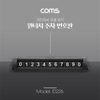 Coms 자동차 주차 번호판