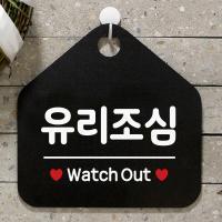 오픈 매장 안내판 카페 팻말 094유리조심 오각20cm
