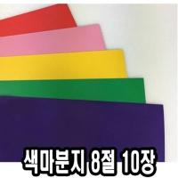 색마분지/두꺼운도화지 8절 10장 - 43891