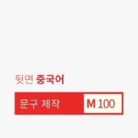 문구제작 포춘쿠키 100 ( 뒷면 - 중국어 )