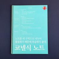 코넬식 노트 (21-0004)