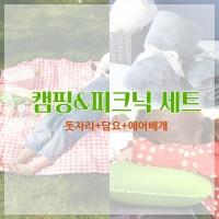 캠핑&피크닉 세트(돗자리, 이불, 에어베개) -A세트