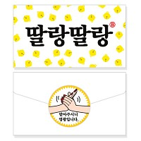 반8 딸랑딸랑 봉투카드