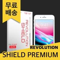 레볼루션쉴드 프리미엄팩전신필름 아이폰8플러스