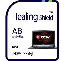 MSI GE63VR 7RE 블루라이트차단 필름 1매(HS1764638)