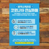 코로나 포스터_102_코로나19 안심까페 04