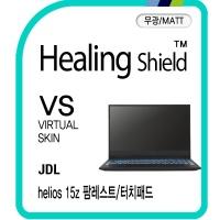 JDL 헬리오스 15z 팜레스트/터치패드 매트 필름 2매
