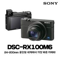 소니 하이엔드 카메라 DSC-RX100M6