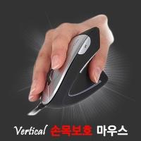 인체공학 손목보호 버티컬 세로 마우스