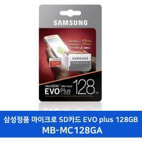 삼성정품 MicroSD 128G EVO PLUS 메모리카드+어댑터 MB-MC128G