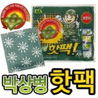 박상병 핫팩(1P)손난로 군용 포켓용 대용량 보온대