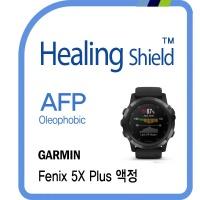가민 피닉스 5X 플러스 올레포빅 액정보호필름 2매