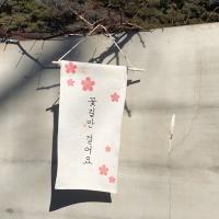 [시바스대갈] 일본식 미니노렌 족자