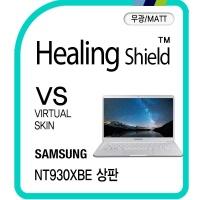 노트북9 올웨이즈 NT930XBE 상판 매트 보호필름 2매