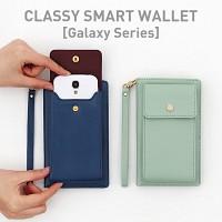 CLASSY SMART WALLET Galaxy series