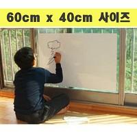 화이트보드시트지 - 유광 규격사이즈 60cm x 40cm
