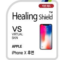 아이폰X 후면 버츄얼스킨-카본 레드 1매(케이스형)