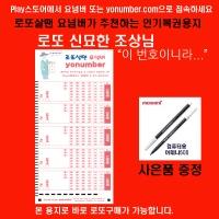 로또살땐요넘버 조상님 로또복권작성용지 500매/펜5개