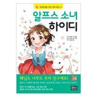 세계명작 05 알프스 소녀 하이디